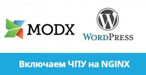 ЧПУ для Modx и WordPress на веб-сервере Nginx
