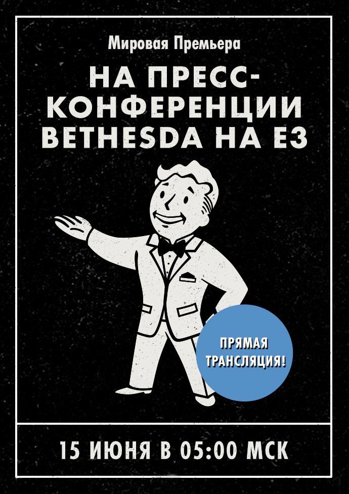 Плакат мировой премьеры Fallout 4 на E3