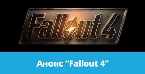 анонс Fallout 4