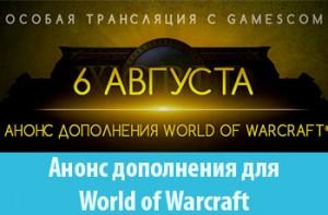 Анонс нового дополнения для world of warcraf 2015