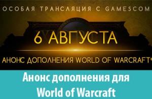 Анонс нового дополнения для World of Warcraft 2015