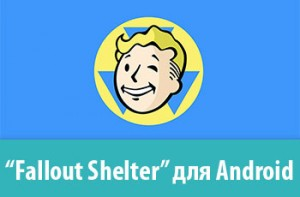 Анонс Fallout Shelter для Android