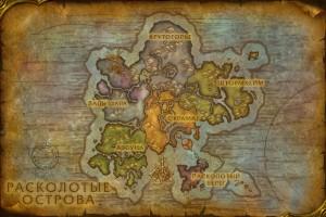 Карта расколотых островов world of warcraft legion