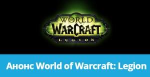 Новое дополнение для wow world of warcraft legion