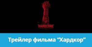 Фильм HARDCORE Хардкор