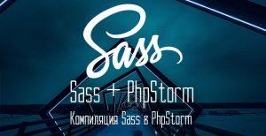 подключение sass к phpstorm webstorm