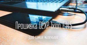 dexp ixion e145 прошивка
