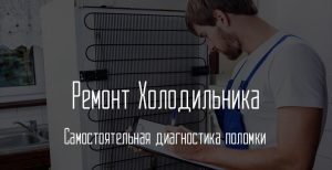 ремонт холодильников распространенные поломки