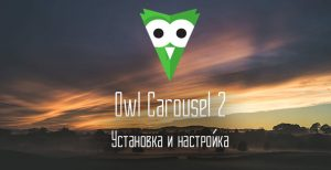 установка и настройка слайдера Owl Carousel 2 на свой сайт